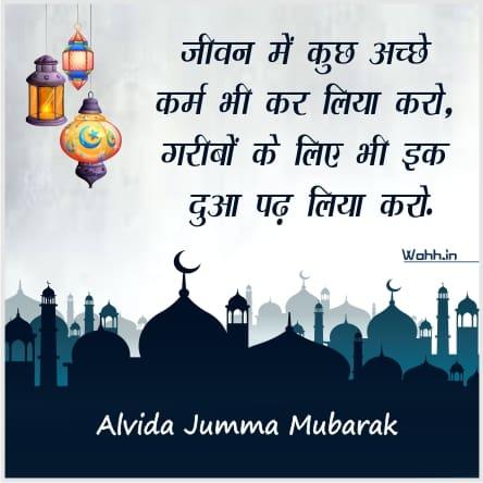 Alvida Jumma Mubarak Status Wishes In Hindi