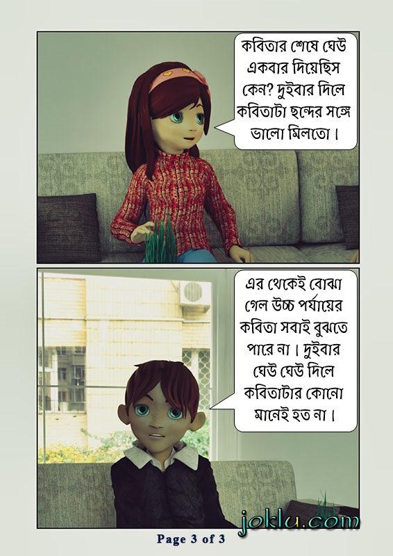 Poetic world Bengali comics page 3