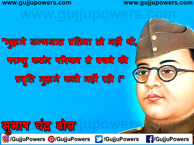 famous quotes of subhash chandra bose