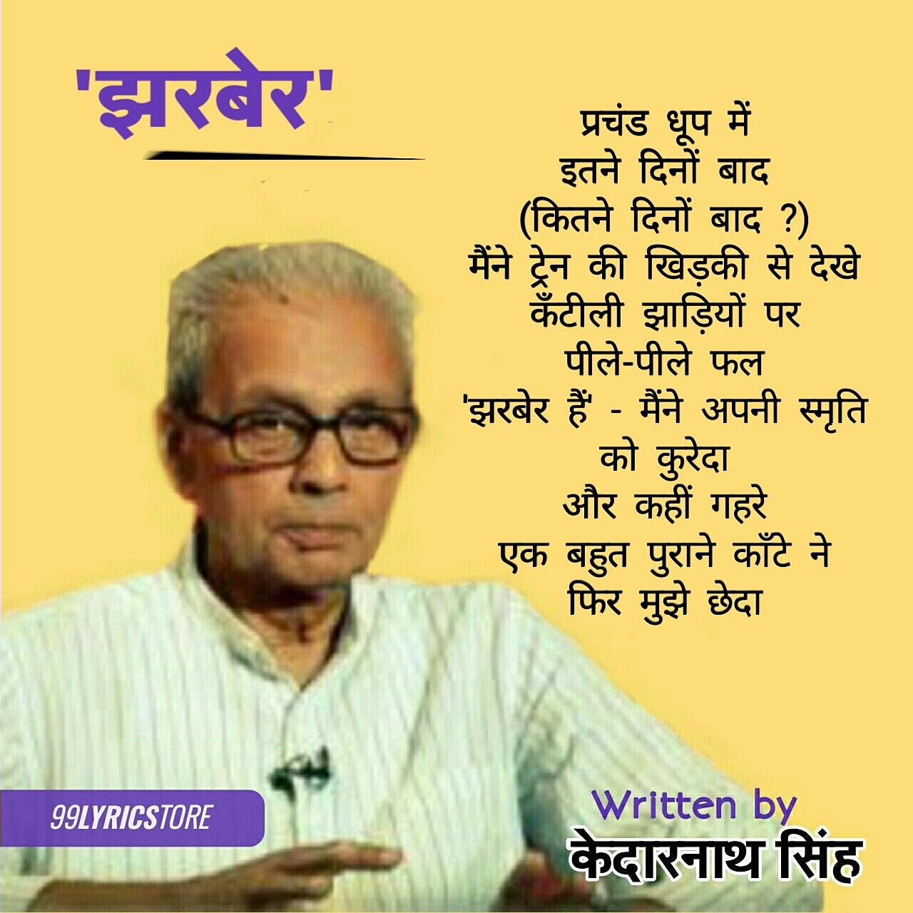 'झरबेर' कविता केदारनाथ सिंह जी द्वारा लिखी गई एक हिन्दी कविता है। कविता-संग्रह 'यहां से देखो' सन् 1983 में प्रकाशित हुई जिसमें यह कविता 'झरबेर' भी सम्मिलित हैं। इस कविता में केदार जी ट्रेन की खिड़की से झरबेर के पेड़ों को देख कर अपनी कुछ स्मृतियो को ताजा करते हैं।