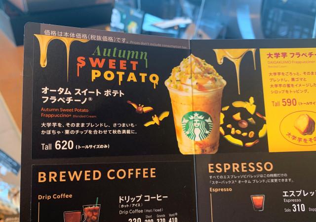 Sambut Halloween, Starbucks di Jepang Menambahkan Labu ke Frappuccino Musim Gugurnya!