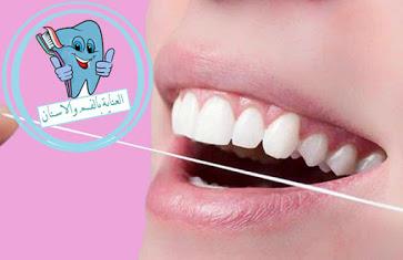 كيف اتخلص من صفار الاسنان