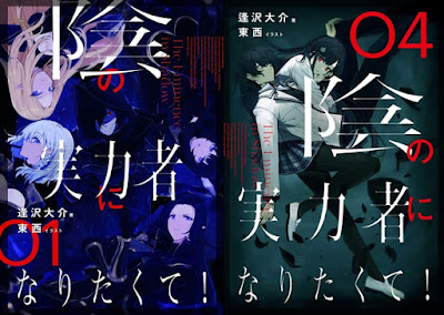 Anunciada adaptação em anime para a série de light novels de fantasia isekai Kage no Jitsuryokusha ni Naritakute!