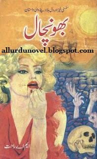 Free Download Urdu Novel Bhonchal By MA Rahat