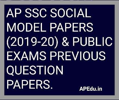 AP SSC SOCIAL MODEL PAPERS (2019-2020) & PUBLIC EXAMS PREVIOUS QUESTION PAPERS.