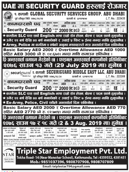 Jobs in UAE for Nepali, Salary Rs 59,780