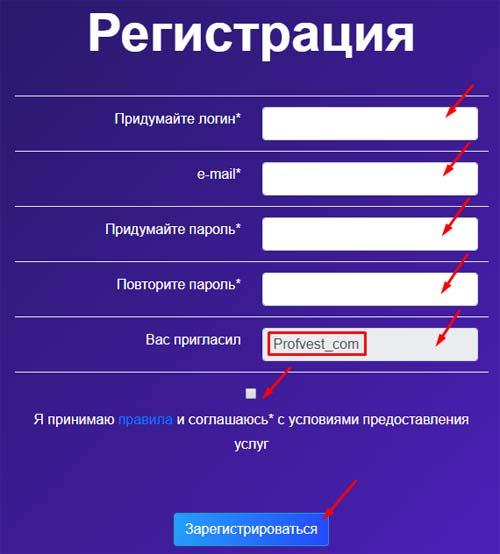 Регистрация в AmixCapital 2