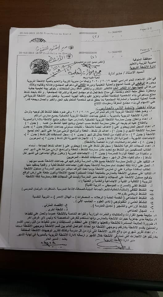 خطة الأنشطة بالمدارس وإختصاصات مشرف الأنشطة للعام الدراسي 2019 / 2020 1