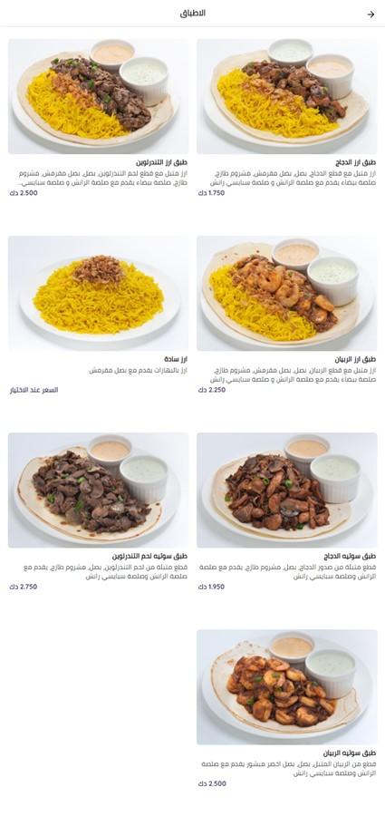 منيو مطعم مشماش