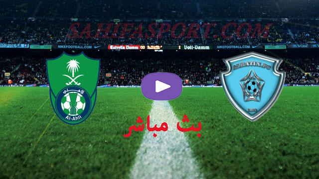 موعد مباراة الاهلي والباطن بث مباشر بتاريخ 18-10-2020 الدوري السعودي