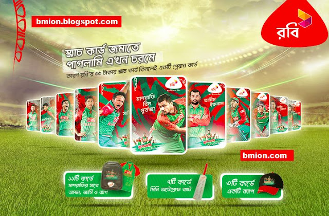Robi-55Taka-Cricket-Scratch-Card-Get-an-opportunity-to-win-different-cricket-gifts