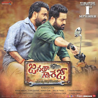 Janatha Garage Movie Review First (1st) day collection Movie Rating