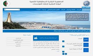 البوابة الالكترونية لإنشاء المؤسسات تدخل حيز الخدمة