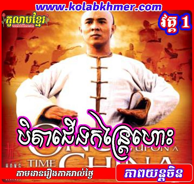 Chinese Movies - Beyda Cherng Kon Trey Hos Vang Fihung 1