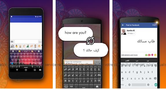 Clavier arabe pour taper en arabe gratuitement