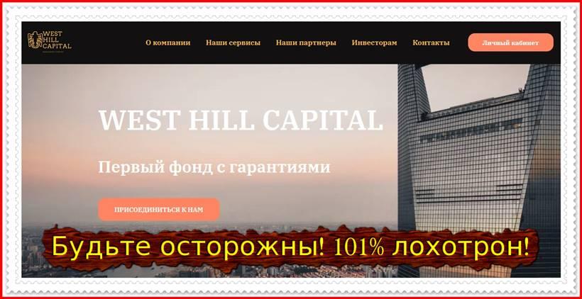 Мошеннический сайт westhillcapitals.com – Отзывы? Компания West Hill Capital мошенники!