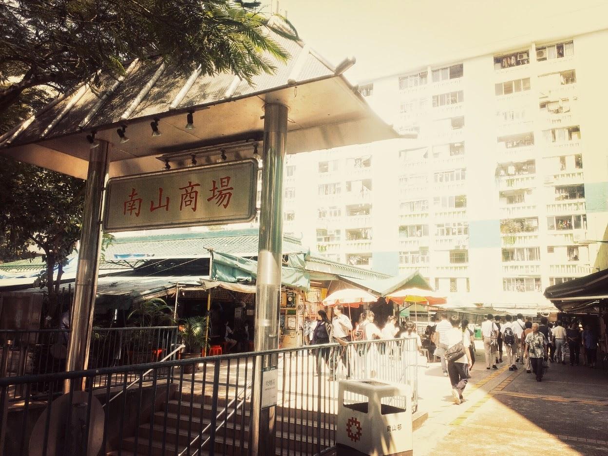 [香港] 感受香港人的日常:石硤尾南山邨 @ HK-HOLIC瘋香港 :: 痞客邦