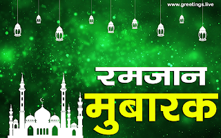 Ramadan mubarak hindi whatsapp DP hanging ramadan lanterns mosque