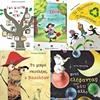 Παιδικά βιβλία από τις εκδόσεις Ελληνοεκδοτική