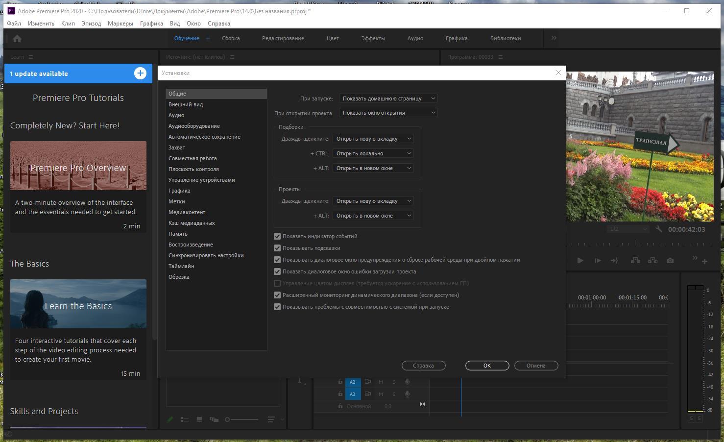 Adobe Premiere Pro 2020 14.0.4.18 RePack|Программы для WIDOWS 7,8,10