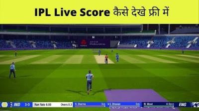 IPL Live Score कैसे देखे फ्री में , today ipl live score