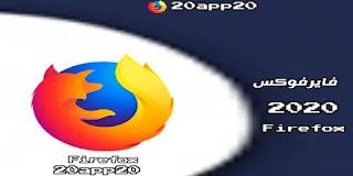 فايرفوكس, تحميل فايرفوكس, تنزيل فايرفوكس, متصفح فايرفوكس, تحميل برنامج فايرفوكس, تحميل فايرفوكس 2019, موزيلا فايرفوكس, اضافات فايرفوكس, تحميل متصفح فايرفوكس, تحميل موزيلا, تحديث فايرفوكس, تحميل firefox, تحميل فايرفوكس للكمبيوتر, متصفح فوكس, فايرفوكس عربي, برنامج فايرفوكس, mozilla firefox عربي, تحميل موزيلا فايرفوكس, تحميل فايرفوكس عربي, تحميل فايرفوكس القديم, تنزيل برنامج فايرفوكس, تنزيل متصفح فايرفوكس, تنزيل firefox, تنزيل موزيلا, تحميل برنامج firefox, متصفح موزيلا, تحميل فايرفوكس للكمبيوتر 2020, تحميل mozilla firefox, منع الاعلانات فايرفوكس, فايرفوكس تحميل, تنزيل موزيلا فايرفوكس, تنزيل فايرفوكس عربي, تحميل متصفح موزيلا