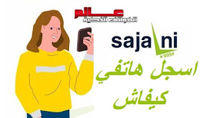 كيفية تسجيل هاتف من الخارج في منظومة سجلني تونس  طريقة تسجيل الهاتف في تونس، كيفية تسجيل هاتف من الخارج، كيفية التسجيل في موقع سجلني، تسجيل الهاتف الجوال في sajalni تونس، سجلني بالعربي