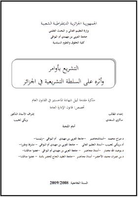 مذكرة ماجستير: التشريع بأوامر وأثره على السلطة التشريعية في الجزائر PDF
