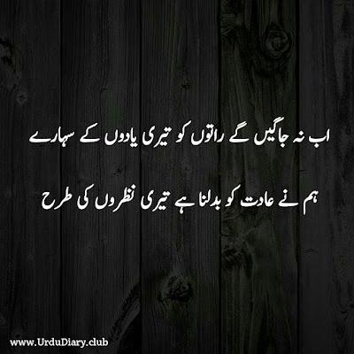 Ab Na Jagey Gean / Sad Poetry in Urdu Images