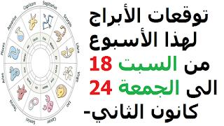 توقعات الأبراج لهذا الأسبوع من السبت 18 الى الجمعة 24 كانون الثاني-يناير  2020