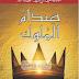 تحميل رواية صدام الملوك ( أغنية الجليد والنار 2 ) |  (pdf) .