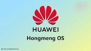 نظام HongMeng OS من هواوي - بديل أندرويد