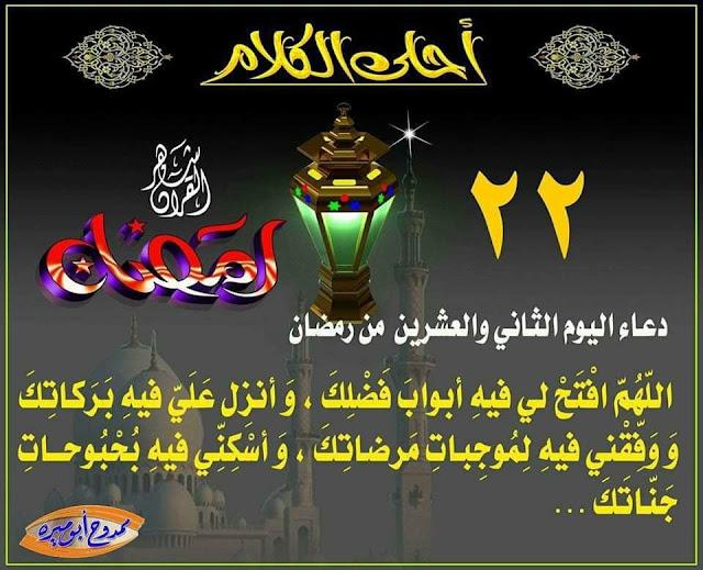ادعية شهر رمضان - دعاء اليوم الثاني والعشرين