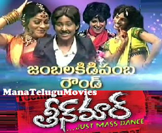 TeenMaar Dance Show -Jambalakidi Pamba Round -12th Sep