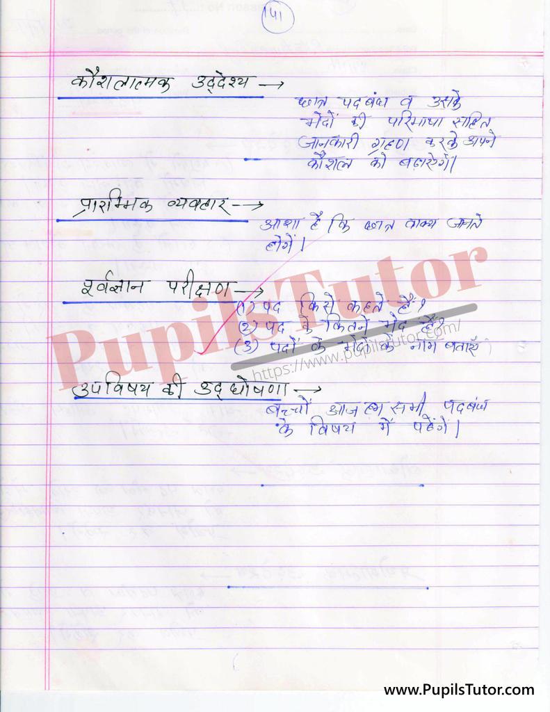 बीएड ,डी एल एड 1st year 2nd year / Semester के विद्यार्थियों के लिए हिंदी की पाठ योजना कक्षा 6 , 7 , 8, 9, 10 , 11 , 12   के लिए  पदबंध टॉपिक पर