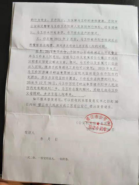 敏感时刻,镇江市公安局以自己无过错为由给蒋湛春作出信访答复意见