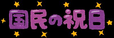 国民の祝日のロゴ