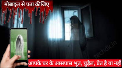 Bhoot kaise dekhe । Mobile app se bhoot kaise dekhe, घर के आस-पास भूत कैसे देखें :