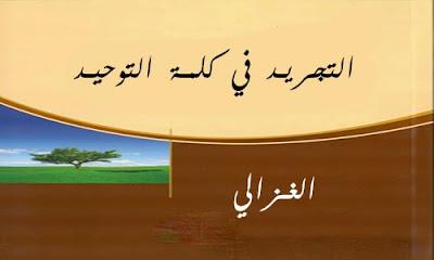 التجريد في كلمة التوحيد : أبو حامد الغزالي (4)