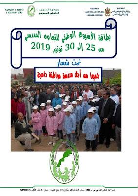 بطاقة الأسبوع الوطني للتعاون المدرسي 2019-2020