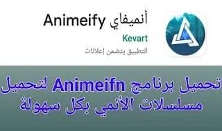تحميل برنامج Animeify