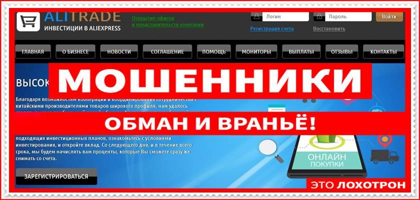 Мошеннический сайт alitrade.biz – Отзывы, развод, платит или лохотрон? Мошенники