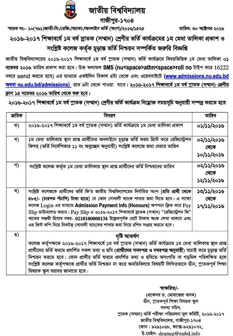 National University Honours Admission Result 2016-17