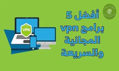 أفضل 5 تطبيقات vpn سريعة وآمنة ومجانية