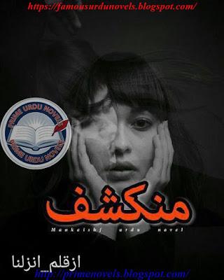 Munkashaaf novel by Anzalnah pdf