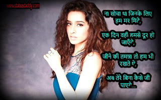 sad,shayari,hindi,image