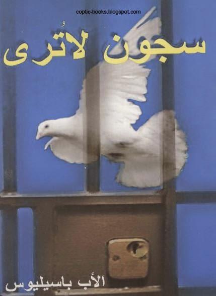 كتاب  سجون لا ترى - الاب باسيليوس