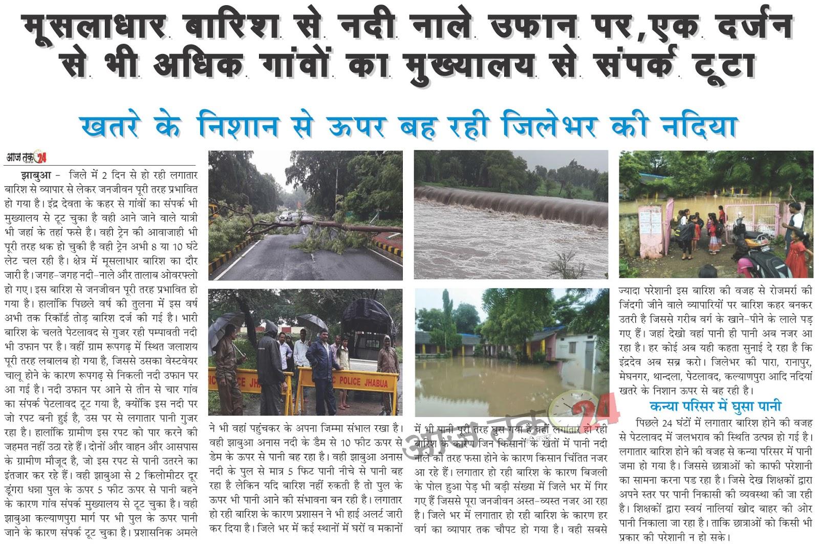 मूसलाधार बारिश से नदी नाले उफान पर एक दर्जन से भी अधिक गांवों का मुख्यालय से संपर्क टूटा | musladhar barish se ndi nale ufan per ek darjan se bhi adhik