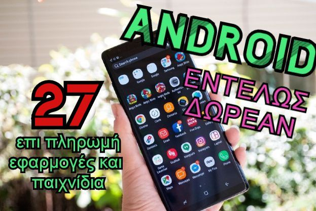 27 επί πληρωμή Android εφαρμογές και παιχνίδια, δωρεάν για λίγες ημέρες