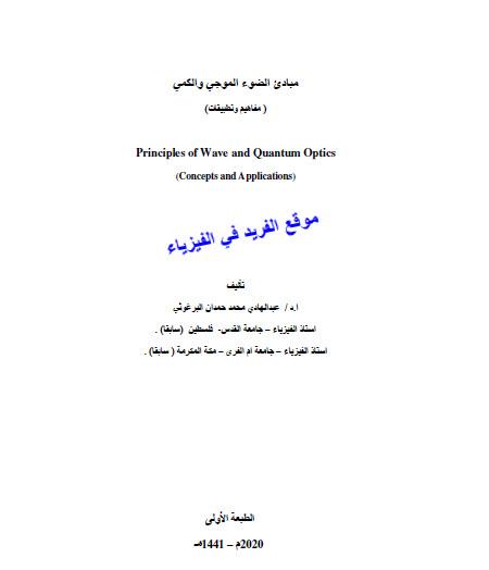 كتاب مبادئ الضوء الموجي والكمي pdf مفاهيم وتطبيقات